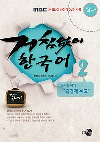 [거침없이 한국어 2] Korean without reserve 2