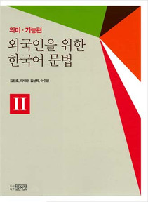Korean grammar for foreigners 2 (Meaning and function)