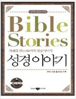 [영한대역]KR-EN Bilingual Book - Bible Stories(성경 이야기)