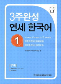 [3주 완성 연세 한국어] 3 Week Completion Yonsei Korean 1