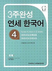 [3주 완성 연세 한국어] 3 Week Completion Yonsei Korean 4