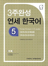 [3주 완성 연세 한국어] 3 Week Completion Yonsei Korean 5