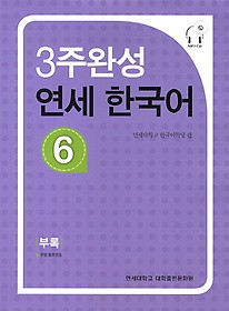 [3주 완성 연세 한국어] 3 Week Completion Yonsei Korean 6