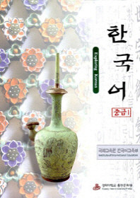 [경희대] 한국어 중급1 (Exploring Korean Intermediate Book 1)