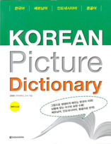 KOREAN Picture Dictionary Vietnamese/Indonesian and Mongolian language