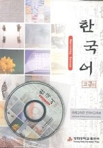 [경희대] 한국어 고급2 (Exploring Korean Advanced Book 2)