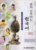 [경희대] 혼자 공부하는 한국어 초급1 (Exploring Korean Workbook Beginner's Book 1)