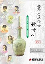 [경희대] 혼자 공부하는 한국어 중급1 (Exploring Korean Workbook Intermediate Book 1)