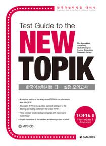 [한국어능력시험 2 실전 모의고사] Test Guide to the New TOPIK 2
