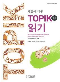 [새롭게 바뀐 TOPIK 읽기 - 초급] - New TOPIK Reading Beginners