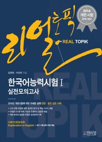 [리얼토픽 Ⅰ 한국어능력시험 실전모의고사] TOPIK Mock TEST for Level 1