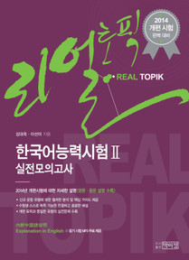 [리얼토픽 Ⅱ 한국어능력시험 실전모의고사] TOPIK Mock TEST for Level 2