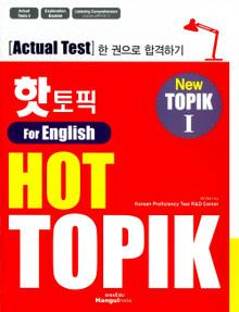 핫 토픽 Hot Topik 1 for NEW TOPIK 1 - Actual Test