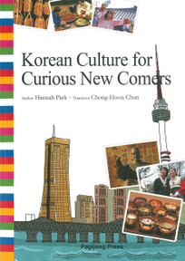Korean Culture for Curios New Comer - 통으로 읽는 한국 문화