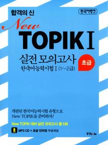 합격의 신 New TOPIK 1 실전 모의고사 한국어능력시험 1 초급(1~2급)
