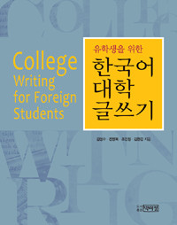 University writing for foreign students - 유학생을 위한 한국어 대학 글쓰기
