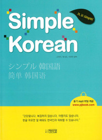 Simple Korean