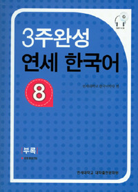 [3주 완성 연세 한국어] 3 Week Completion Yonsei Korean 8