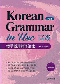 Korean Grammar in Use_Advanced (Chinese)