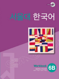 [SNU] 서울대 한국어 6B Workbook
