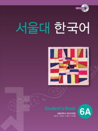 [SNU] 서울대 한국어 6A Student Book with CD-Rom