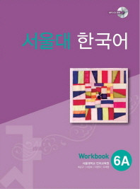 [SNU] 서울대 한국어 6A Workbook