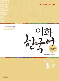 [이화 한국어] Ewha Korean 1-2 Study Guide