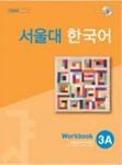 [SNU] 한국어 3A Workbook CD-Rom