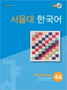 [SNU] 한국어 4A Workbook with CD-Rom