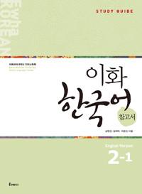 [이화 한국어] Ewha Korean 2-1 Study Guide