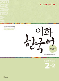 [이화 한국어] Ewha Korean 2-2 Study Guide