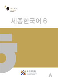 [세종 한국어] Sejong Korean 6 (with Audio CD)