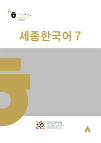 [세종 한국어] Sejong Korean 7 (with Audio CD)