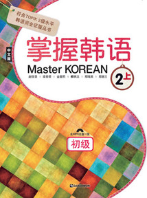 Master Korean 2-1 Basic (Chinese)