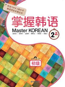 Master Korean 2-1 Basic (Chinese)