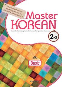 Master Korean 2-2 Basic (English)
