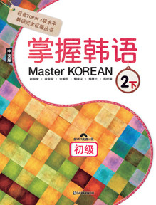Master Korean 2-2 Basic (Chinese)