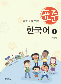 Korean for Junior High School Students 1 with Audio CD