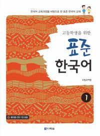 Korean for High School Students 1 with Audio CD