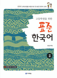 Korean for High School Students 2 with Audio CD