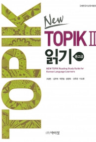 [새롭게 바뀐 TOPIKⅡ  읽기 - 중급] - New TOPIK Reading for Intermediate level