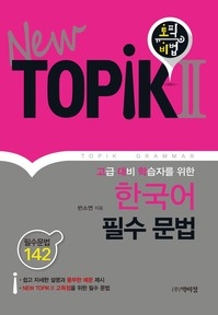 New TOPIK Ⅱ Essential 142 Grammars for advanced learners
