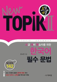 New TOPIK Ⅱ Essential 142 Grammars for advanced learners