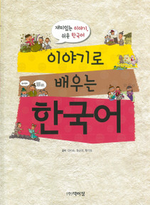 Learning Korean through Stories