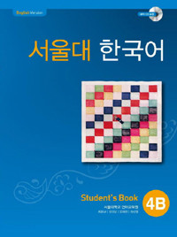 [SNU] 서울대 한국어 4B Student Book with CD-Rom (Paperback)
