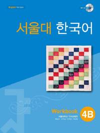 [SNU] 한국어 4B Workbook with CD-Rom