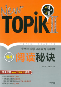 New TOPIK Ⅱ Reading Skills in Chinese Language