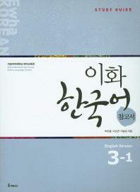 [이화 한국어] Ewha Korean 3-1 Study Guide