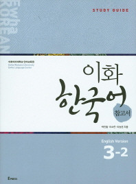 [이화 한국어] Ewha Korean 3-2 Study Guide