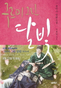 구르미 그린 달빛 Novel (Moonlight Drawn by Clouds)
